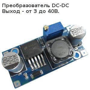 Преобразователь DC-DC на Lm2596 3-40В