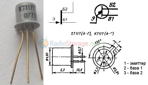 Цоколевка транзистора КТ117, обозначение на схемах и фото