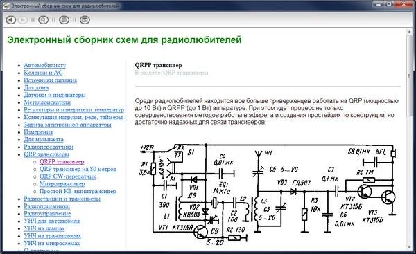 Электронный сборник схем для