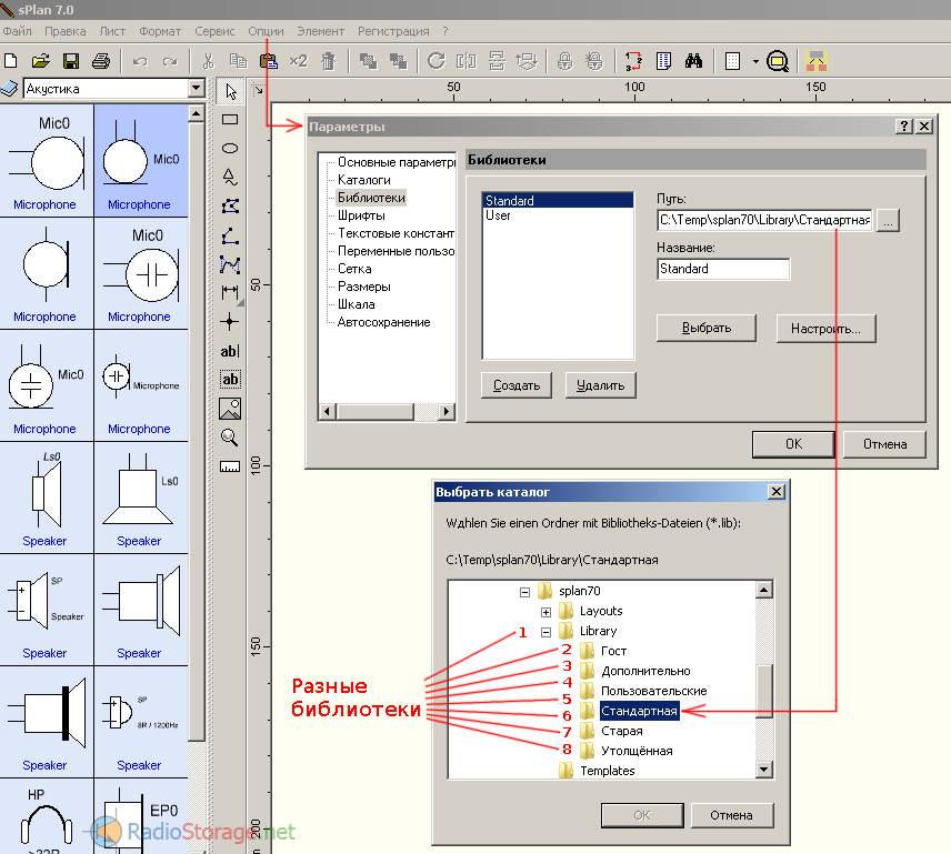 Программа рисования электрических схем