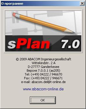 программа SPlan 7.0 - о авторе