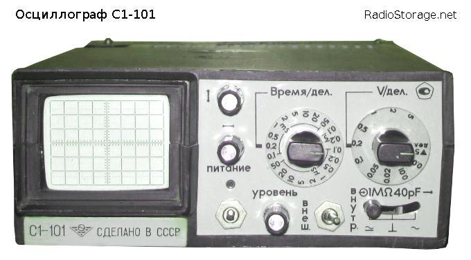 Осциллограф С1-101