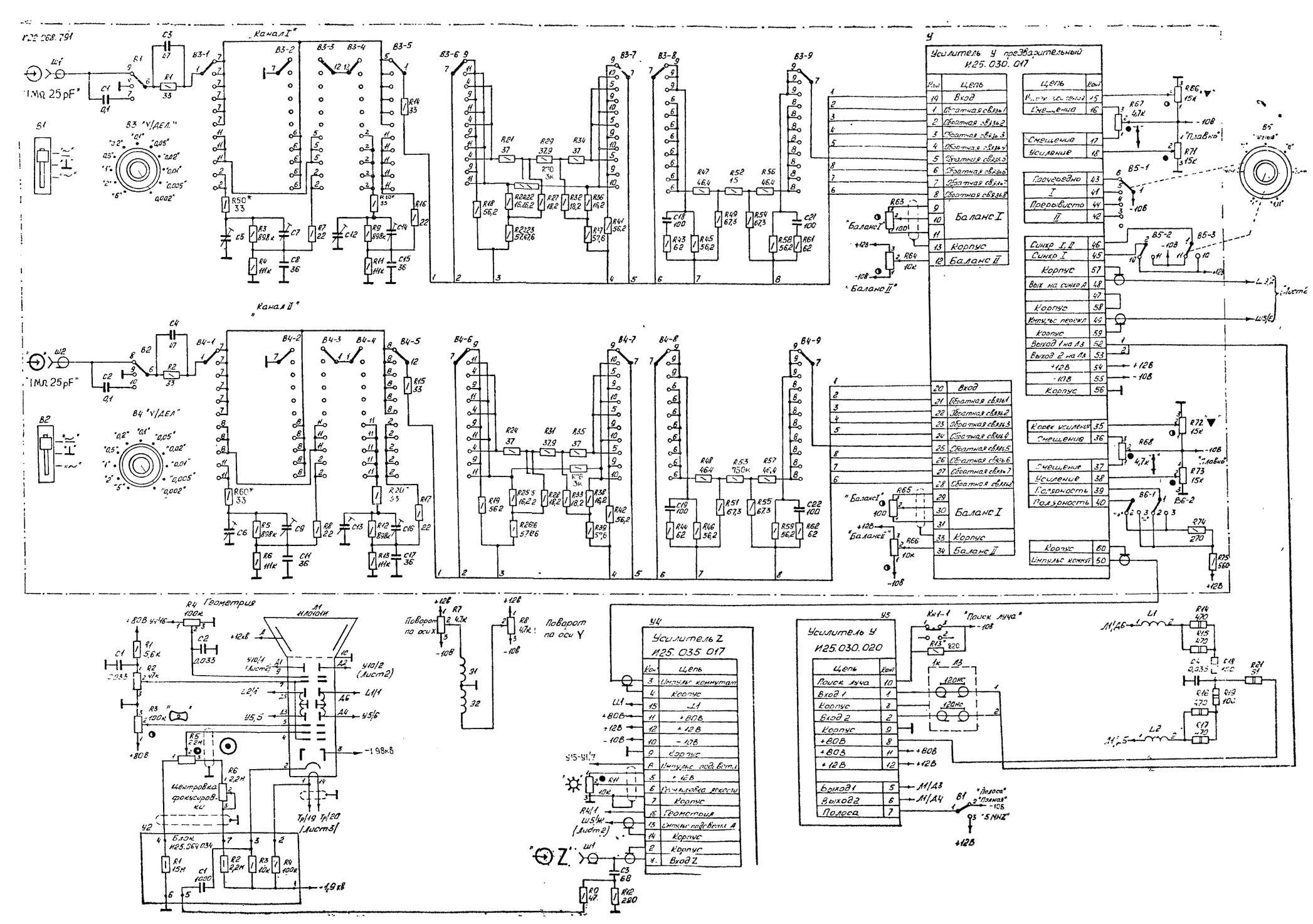 С1 79 осциллограф схема