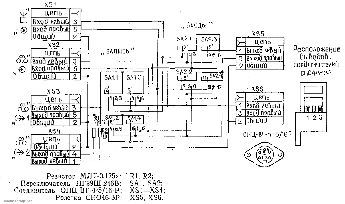 Схема блока питания усилителя одиссей-010
