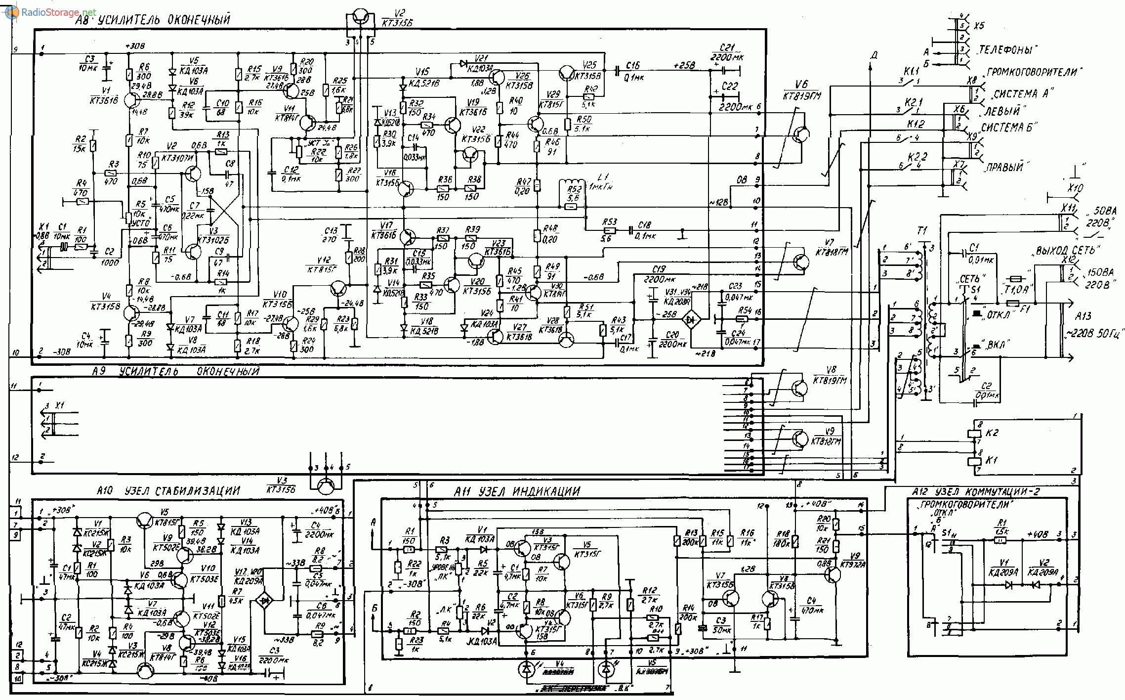 схема усилитель кумир 35у 201с схема