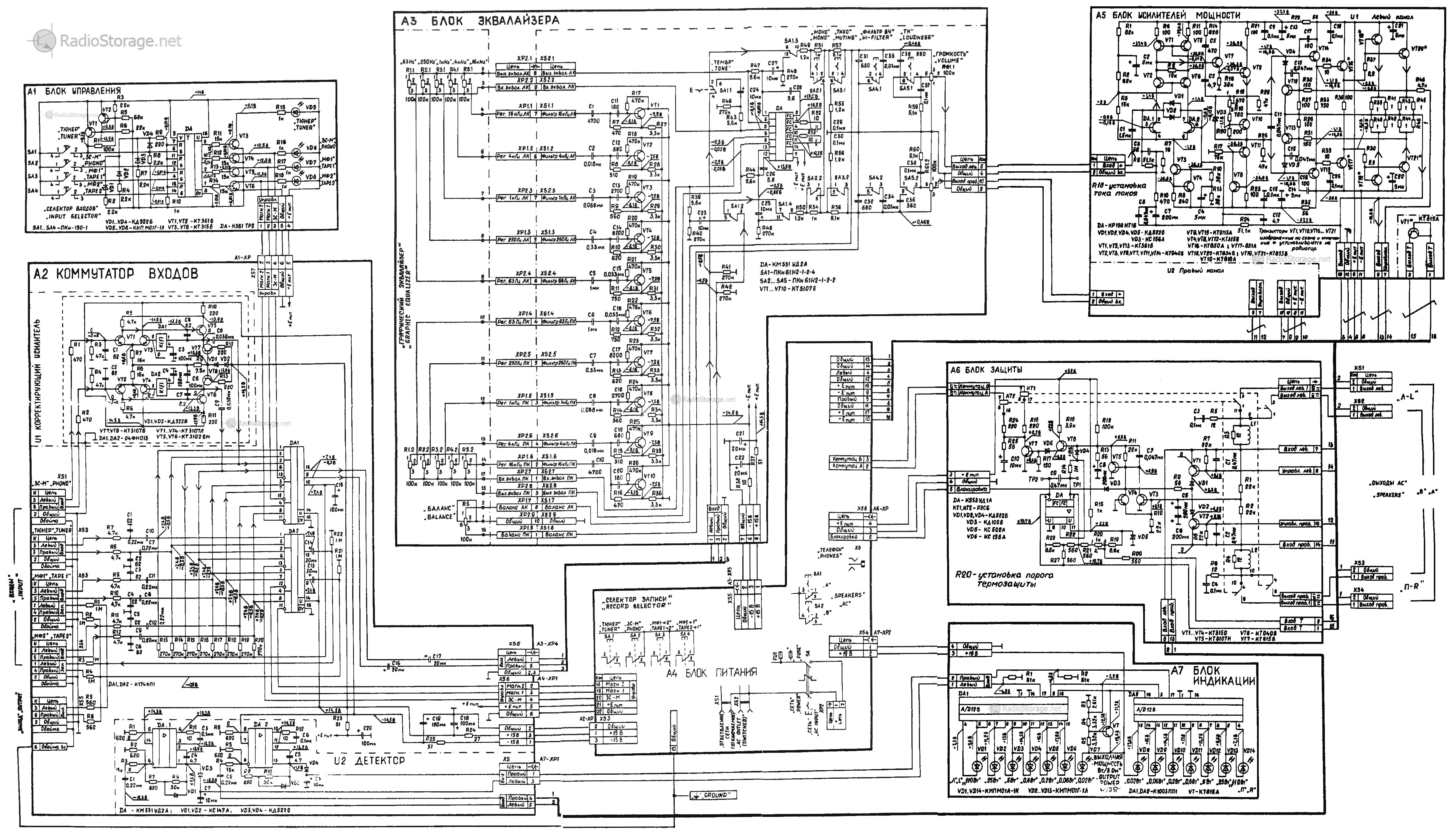 принципиальная схема радиоусилителя у100у42