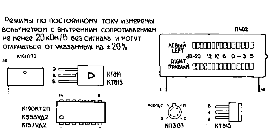 Усилитель Радиотехника У-101
