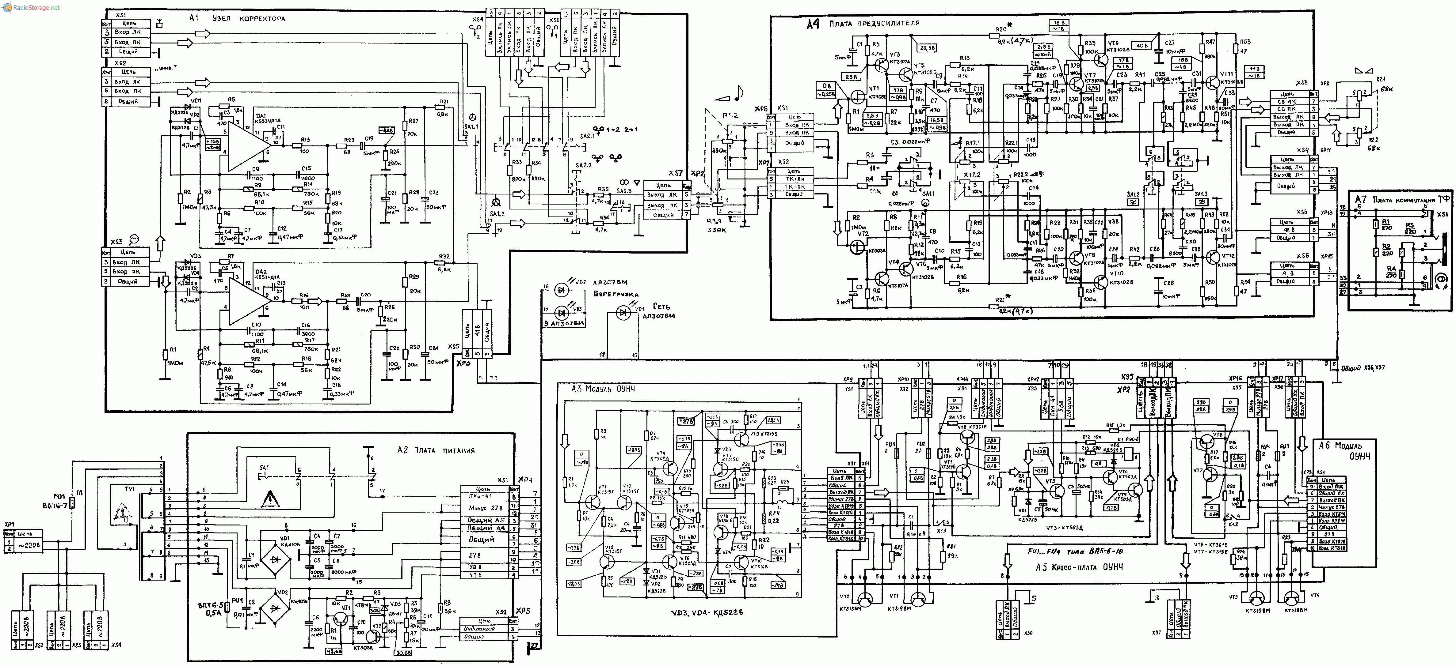 Схема усилителя вега у 120 стерео