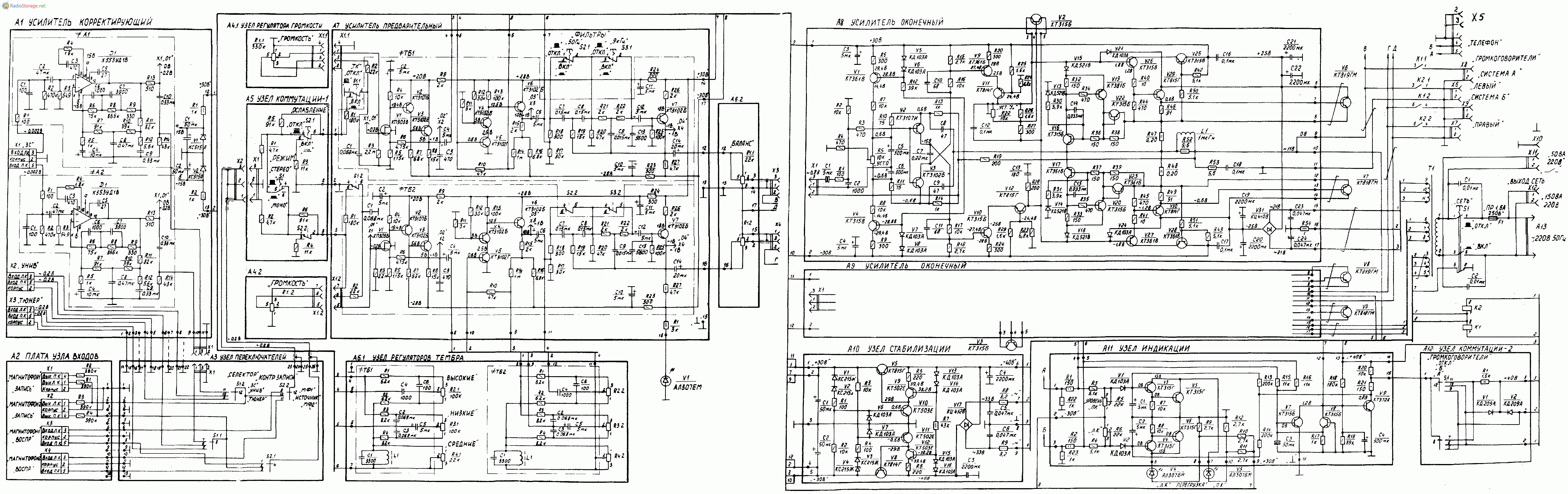 Схема принципиальная усилитель кумир 001