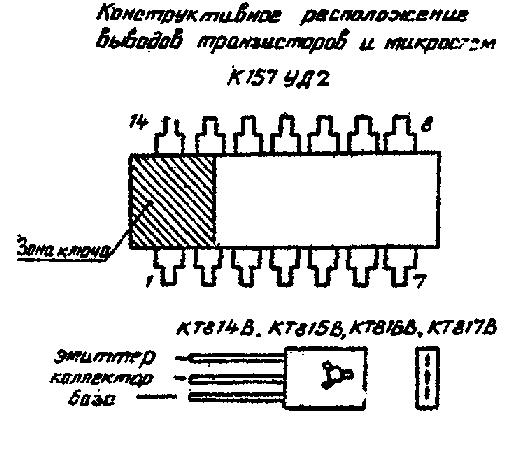 Электроника ПМ-01, схема
