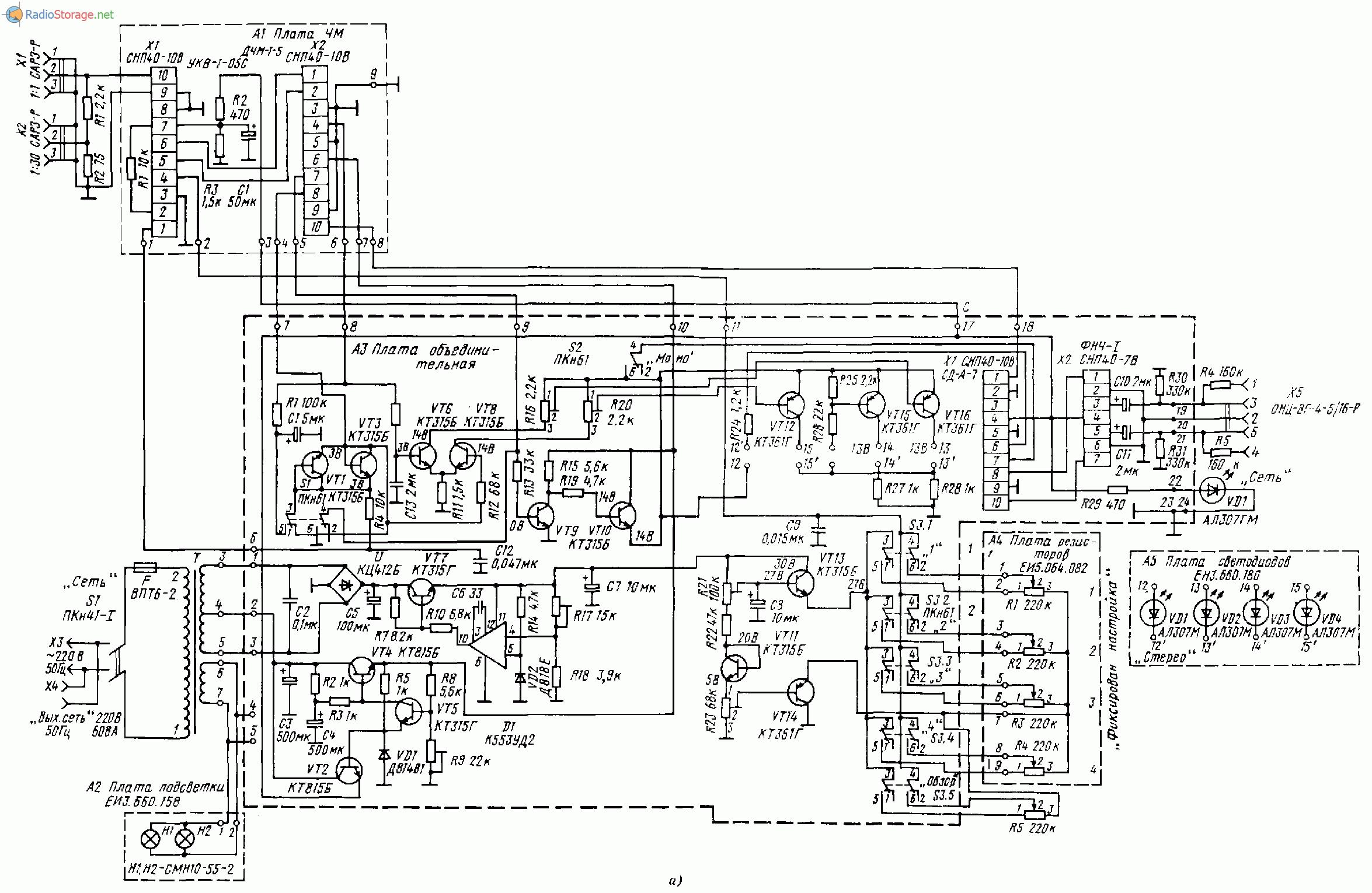 Блок питания магнитофона схема фото 71
