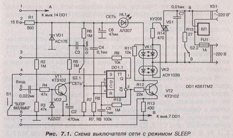 Схема выключателя сети с