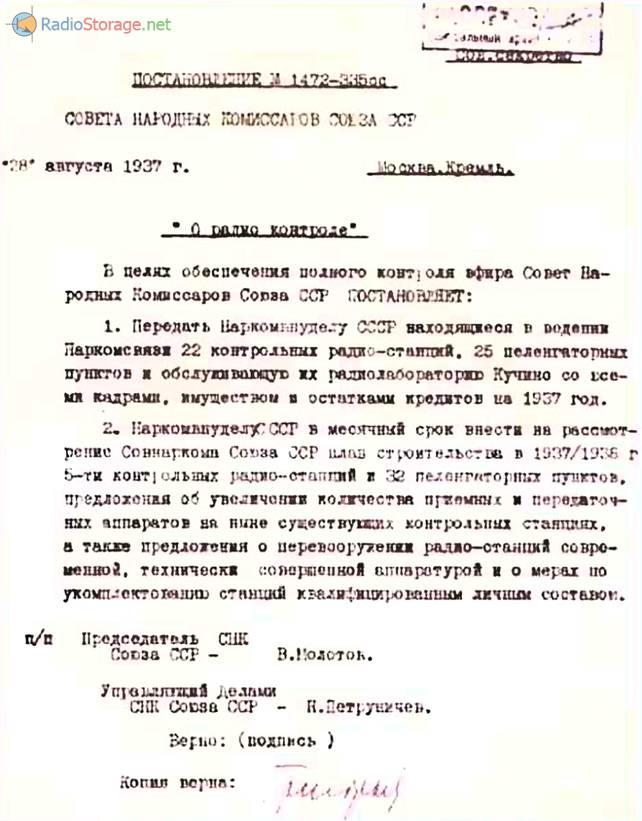 Постановление совета народных комиссаров за № 1472-335сс