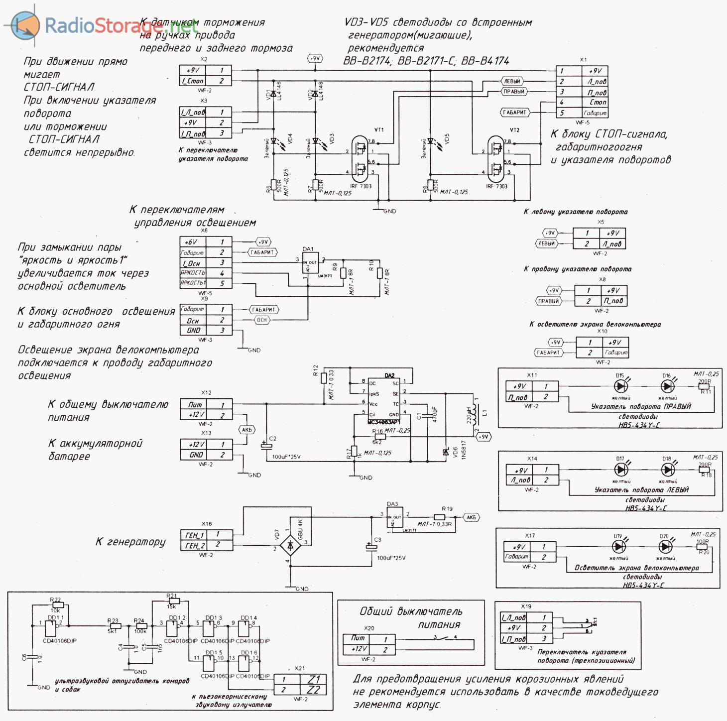 Схема самодельного комплекта электроники для велосипеда