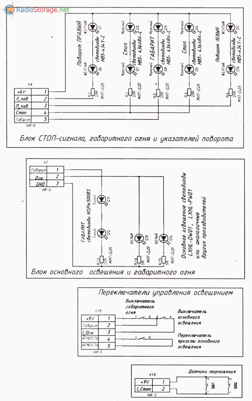 Продолжение схемы электрооборудования велосипеда, показанной на рисунке 1