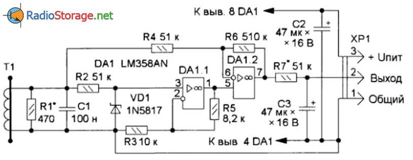 Схема датчика тока с измененными деталями