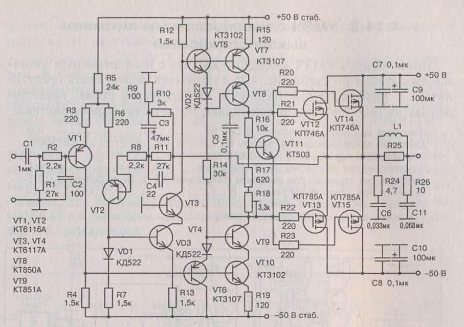 Схема УМЗЧ с МДП-транзисторами