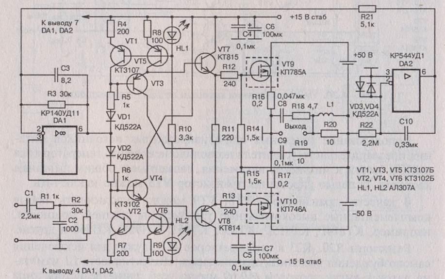 tranzistornye unch sxemy УМЗЧ с изолированным питанием выходного каскада (100Вт).