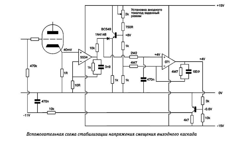 Вспомогательная схема стабилизации напряжения смещения выходного каскада
