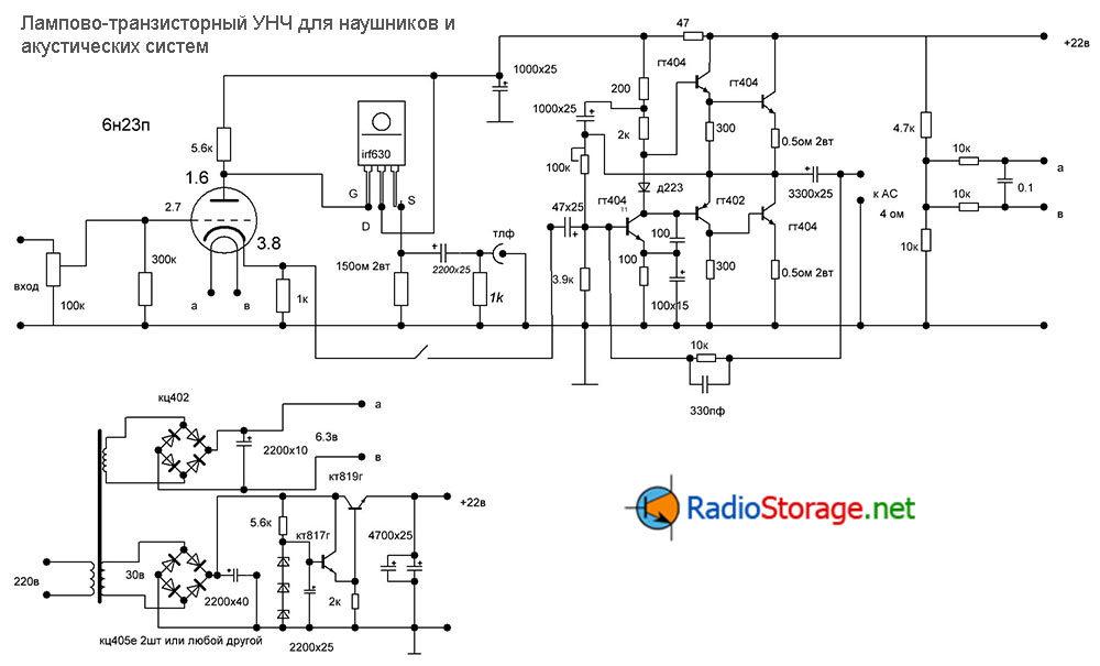 Лампово транзисторный УНЧ