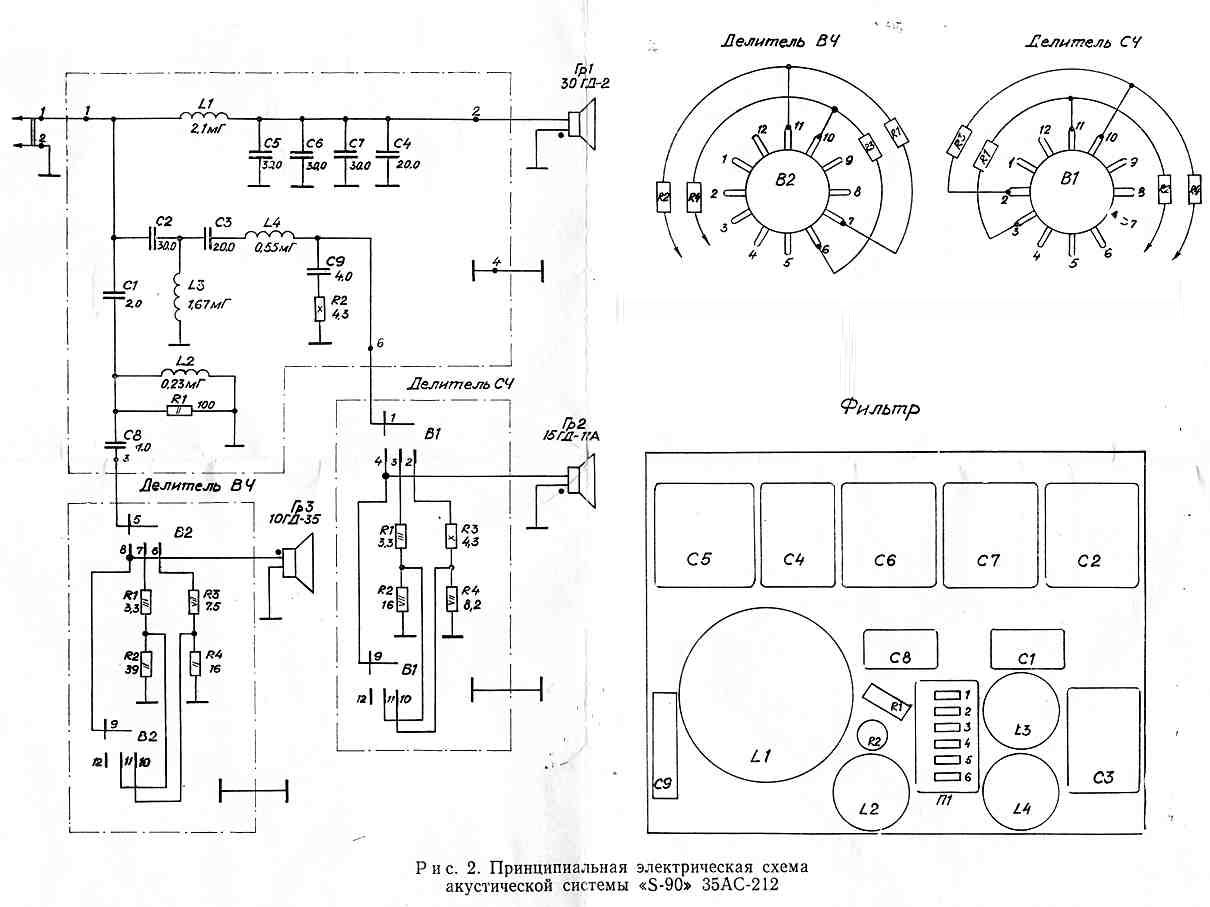 Полная схема фильтра для колонки s-90.