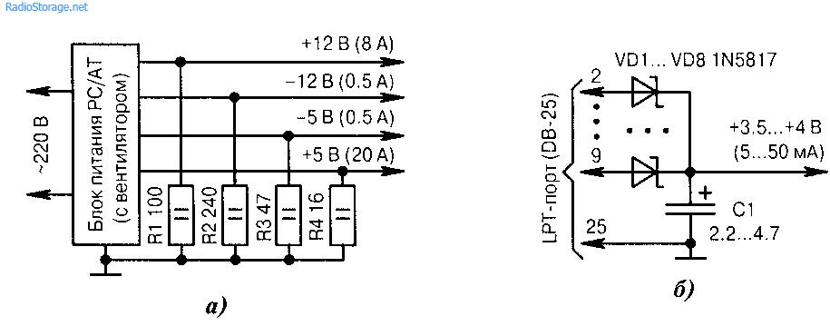 Схемы питания МК от разных разъёмов компьютера (начало). а)использование компьютерного блока питания PC/AT в качестве...