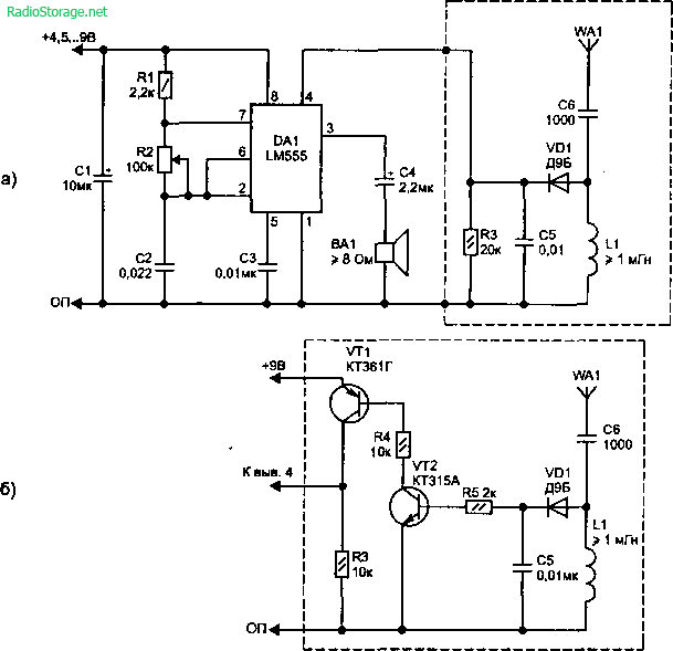 Литература: Радиолюбителям: полезные схемы, Книга 5. Шелестов И.П. Такой сигнализатор может использоваться для...