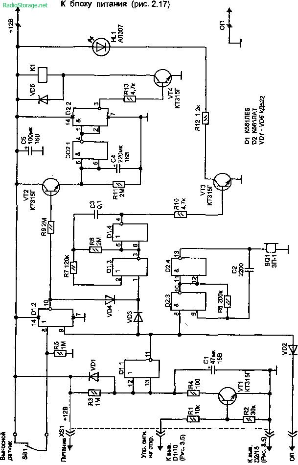 Схема охранного устройства для