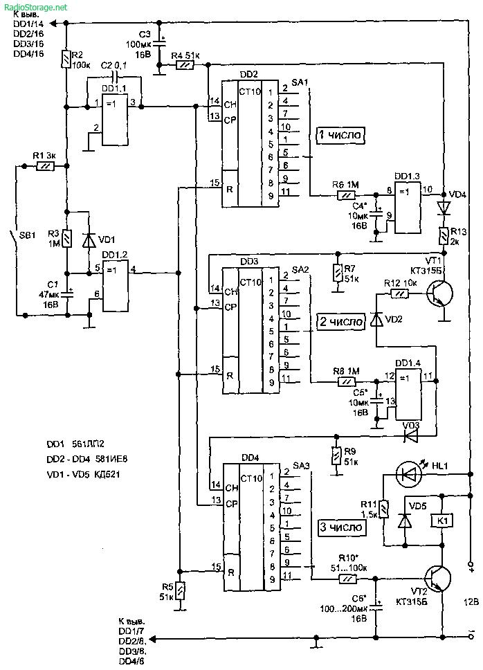 Схема кодового замка