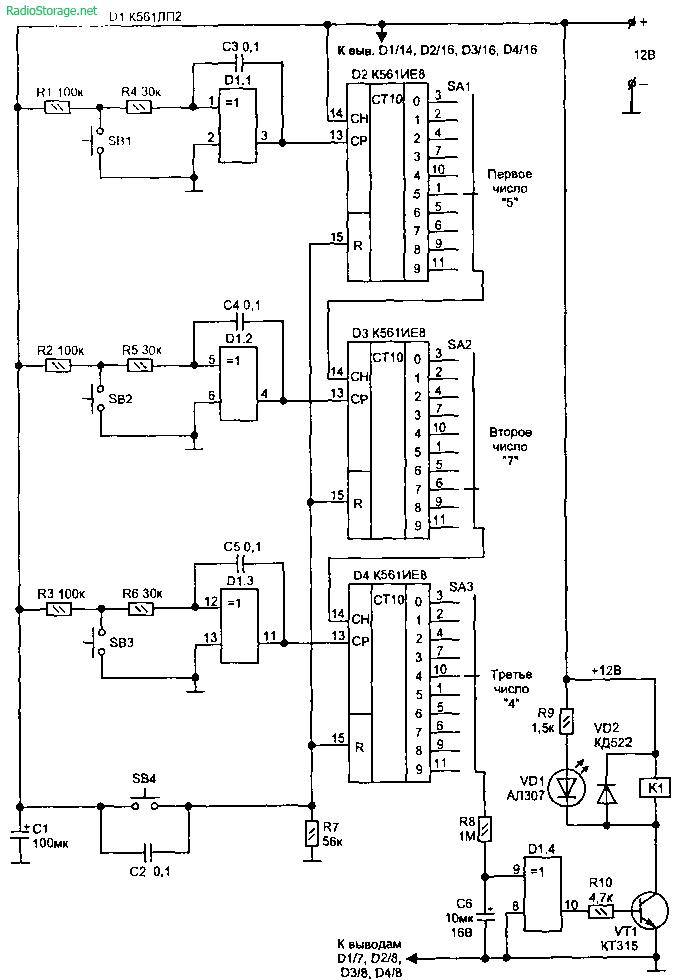 Схема кодового замка с