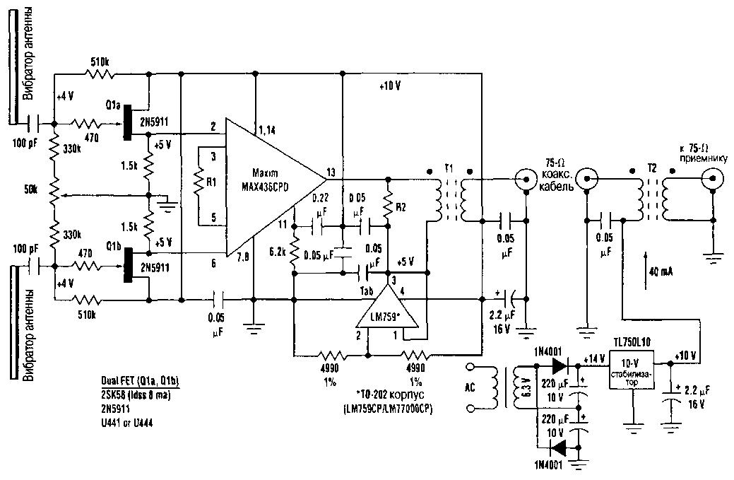 Активная дипольная антенна (от