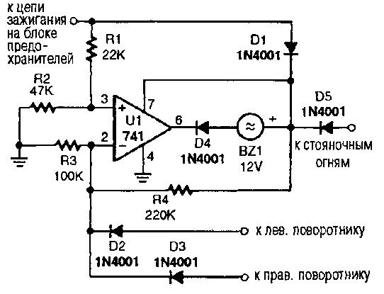Удобный звуковой сигнализатор