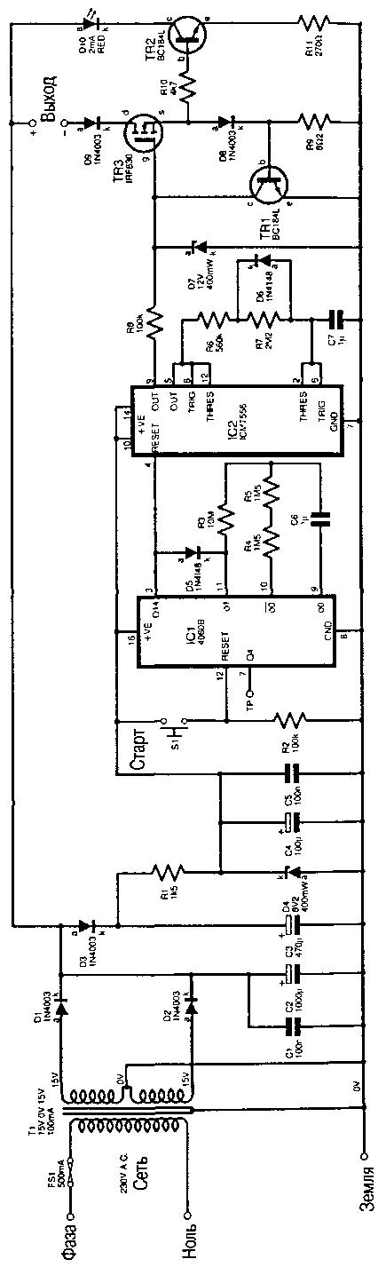 Зарядное устройство с таймером