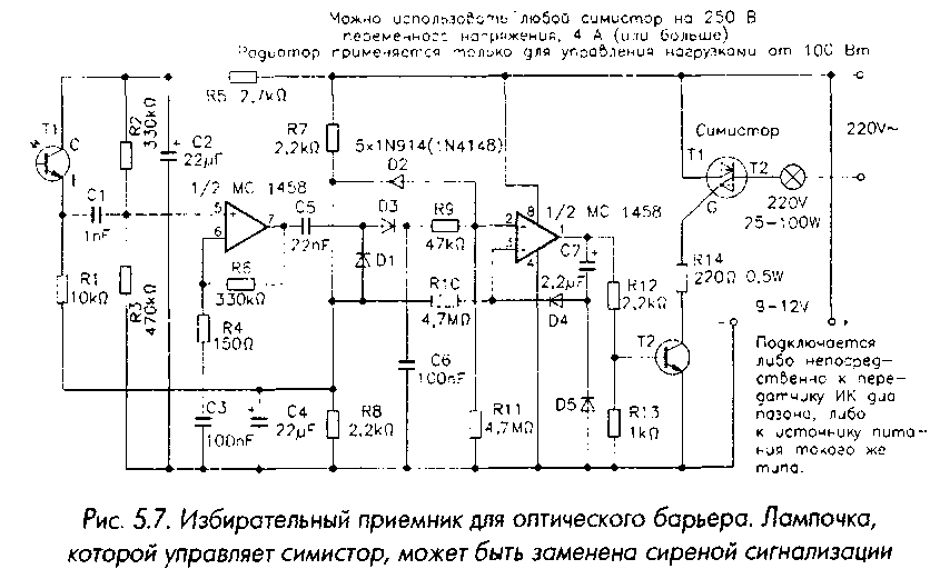 5.6) на интегральной схеме,