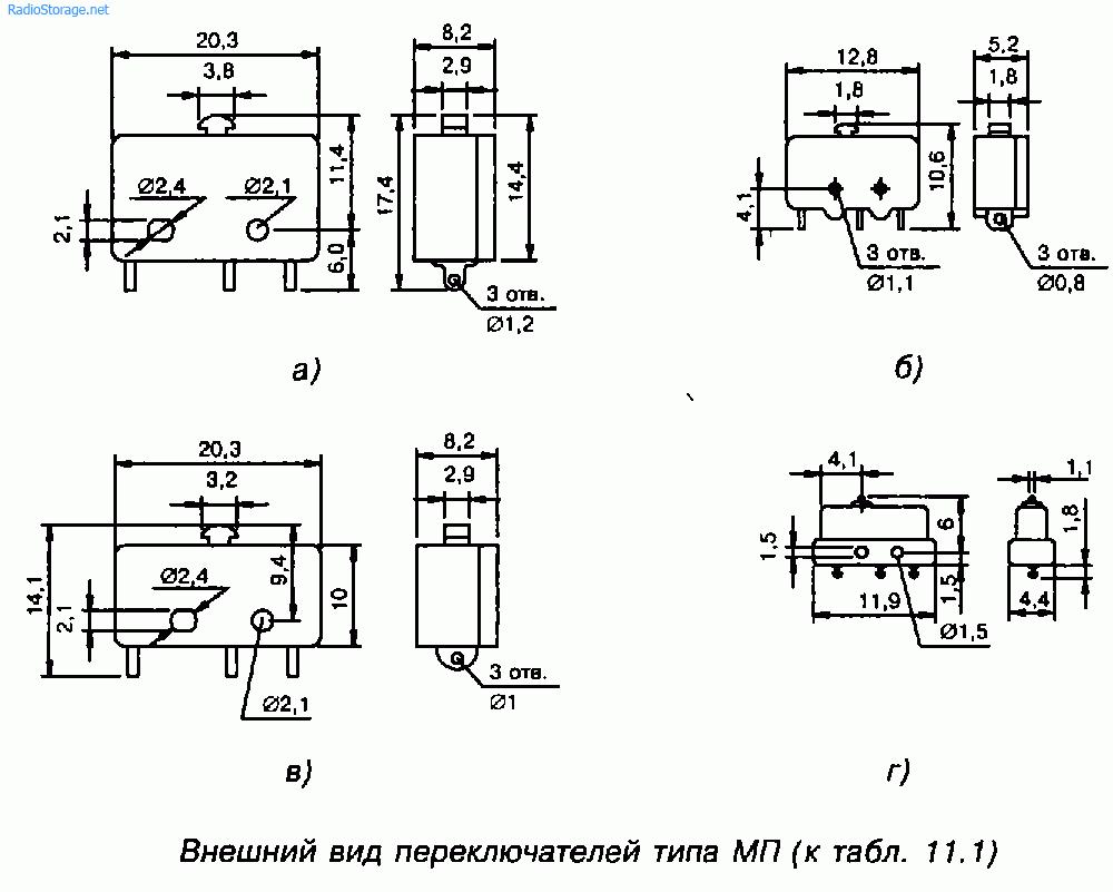 Микро переключатели типа МП - параметры, размеры