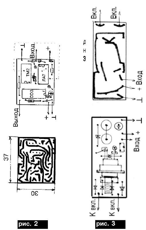 Монтажная плата дистанционного выключателя освещения
