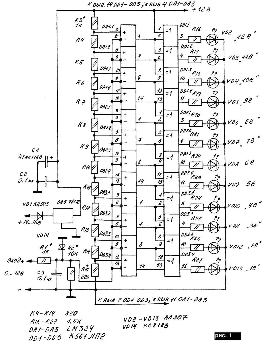 Амперметр на светодиодах своими руками схема