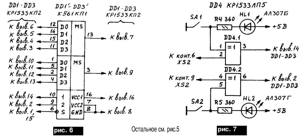Електрична схема адаптера.