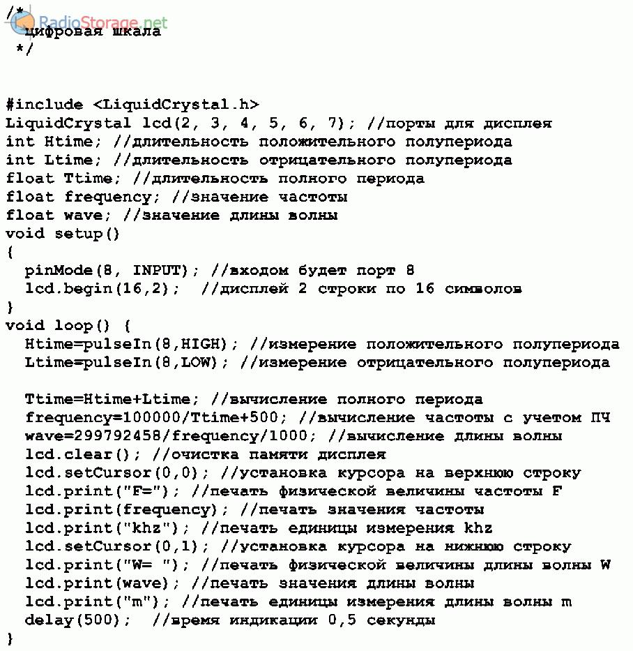 Исходный код программы для микроконтроллера