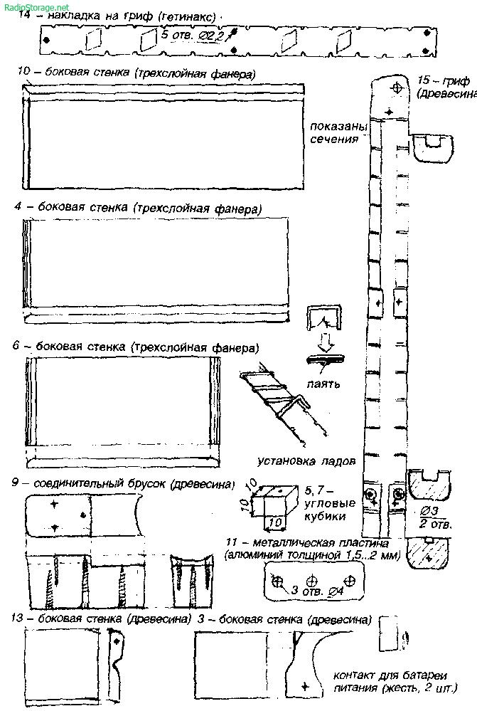 Рис. 3. Детали сборки электромузыкального инструмента.