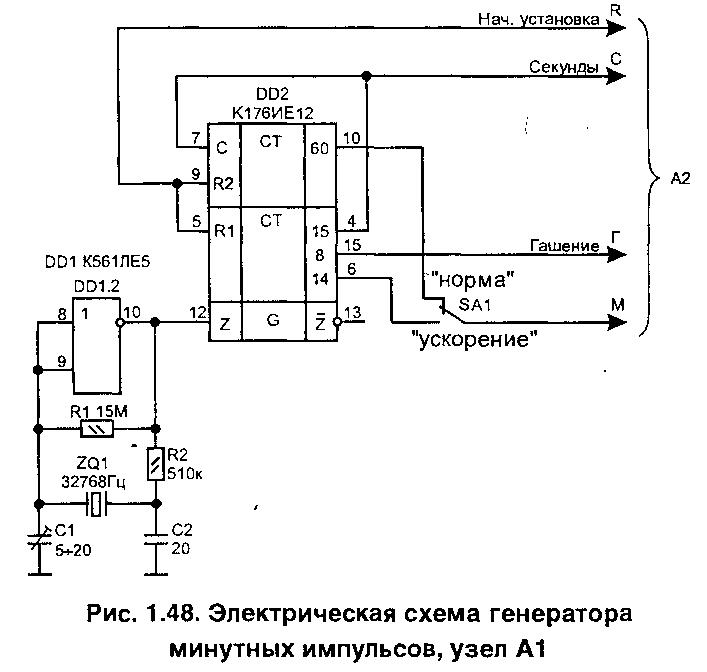 Схема часов на микросхеме 176ие12.