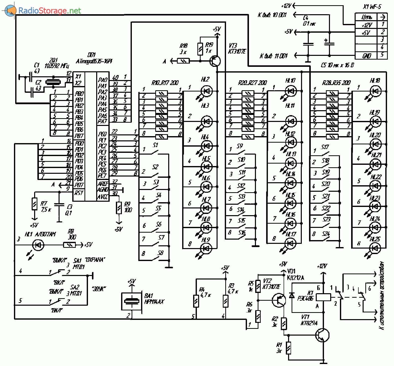 Схема для автосигнализации