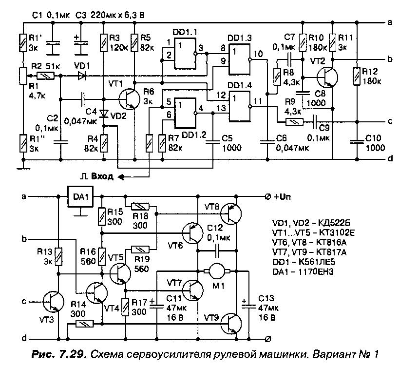 Схема рулевой машинки