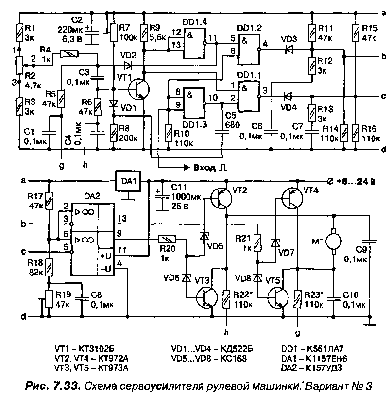 Схема рулевой машинки с