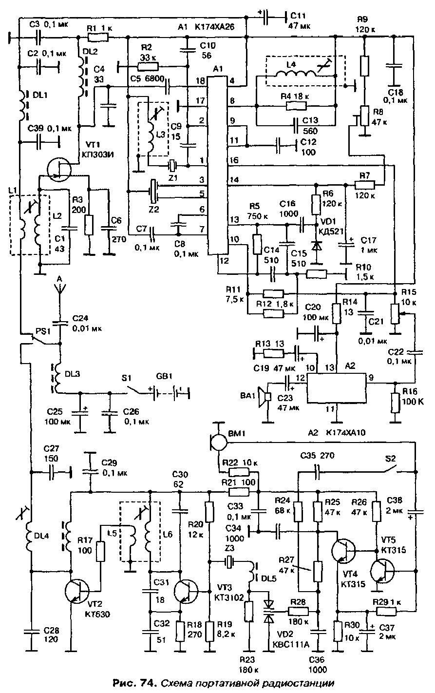 Рис. 74.  Схема портативной радиостанции.