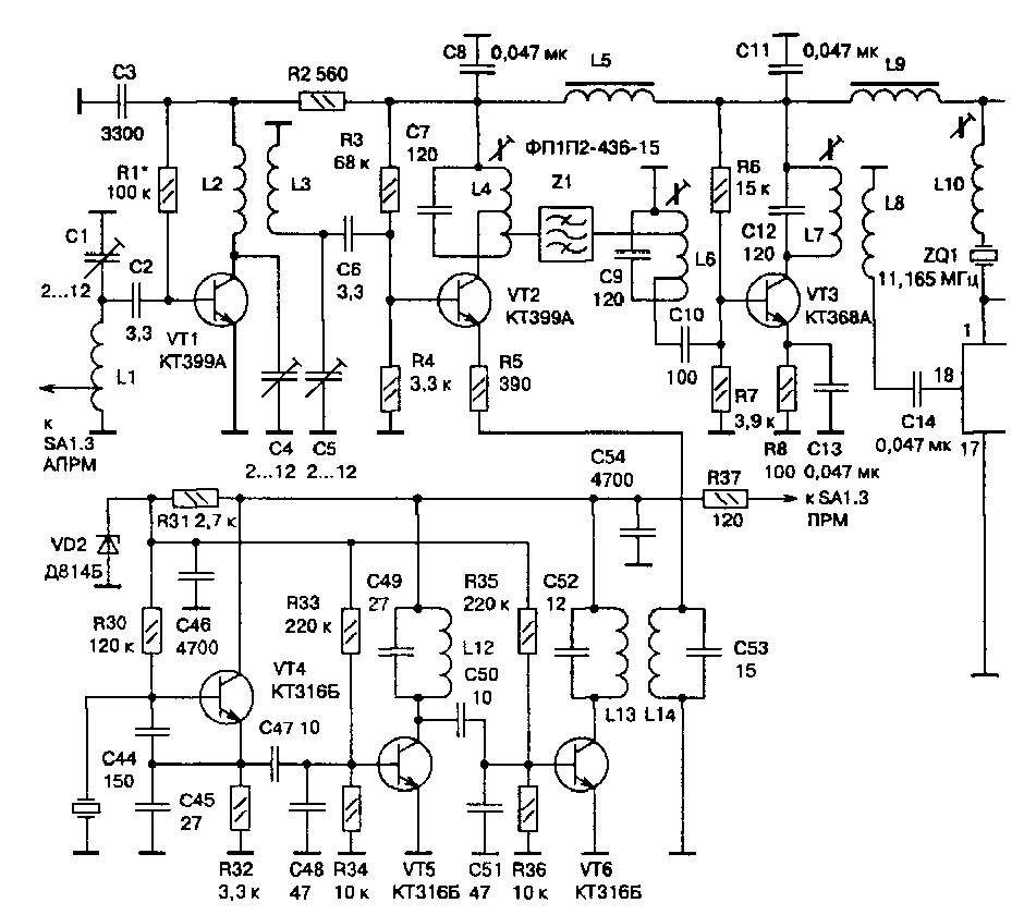 Рис. 46.  Схема приемника портативной радиостанции на 144 МГц.  Оглавление.