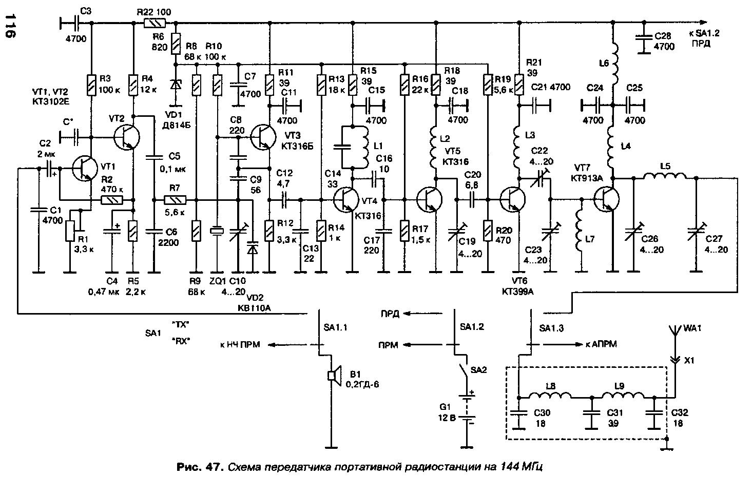 схема передатчика на 90 мгц