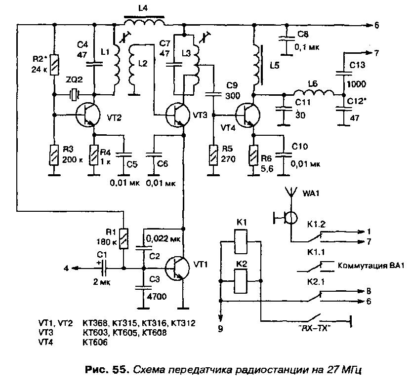sxemy radiostancii i transivery Радиостанция на 27 МГц.